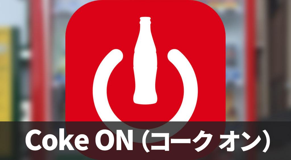 自販機対応アプリでコカ・コーラが【無料】に!