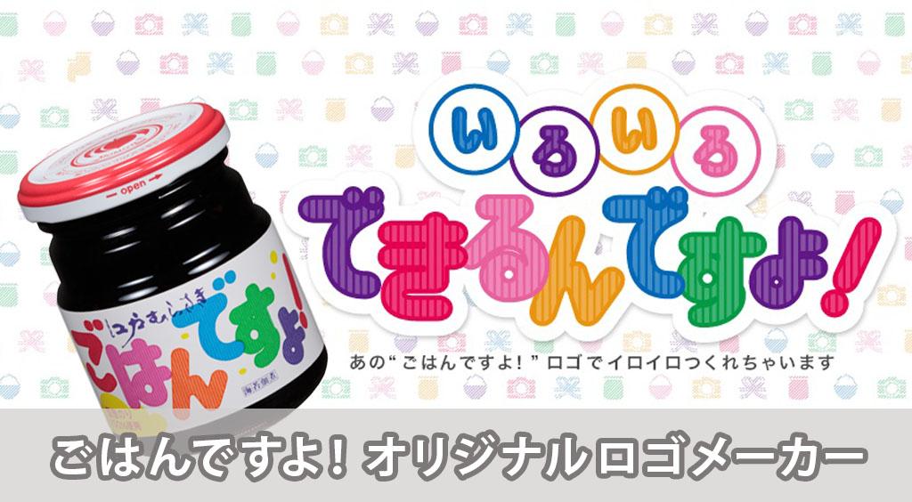「ごはんですよ!」のオリジナルロゴを作ろう☆