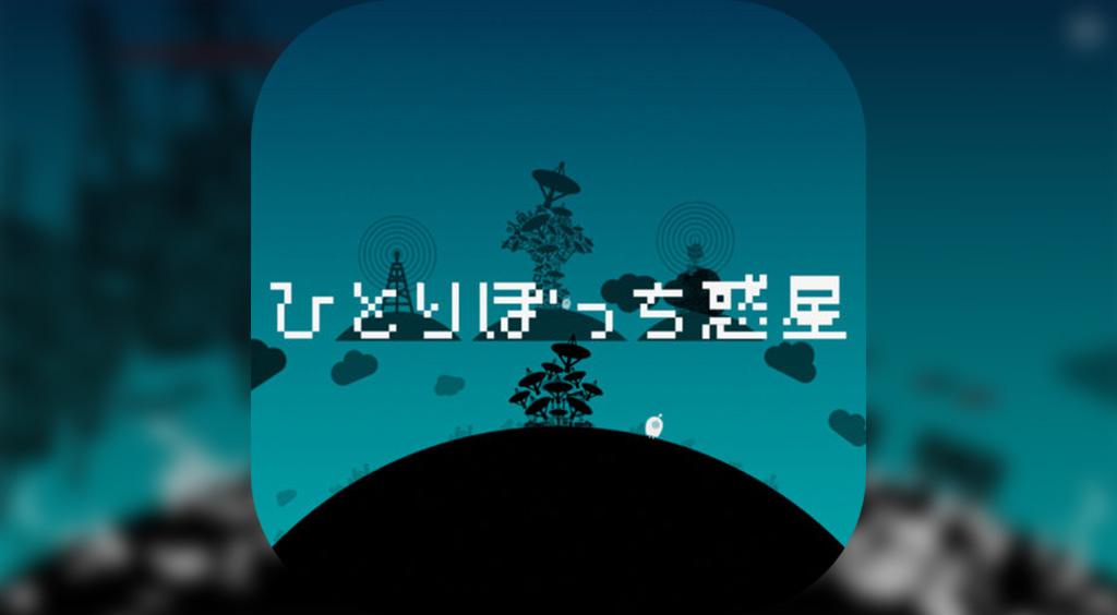 謎めいた惑星にひとりぼっち…。独特な世界観の放置ゲーム!