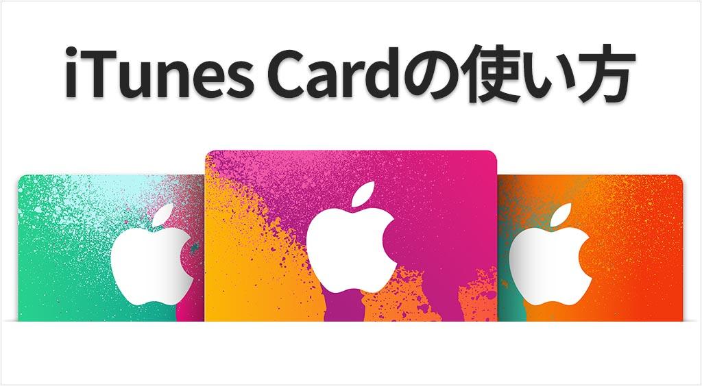 今さら聞けない… iTunes Cardの買い方&使い方!