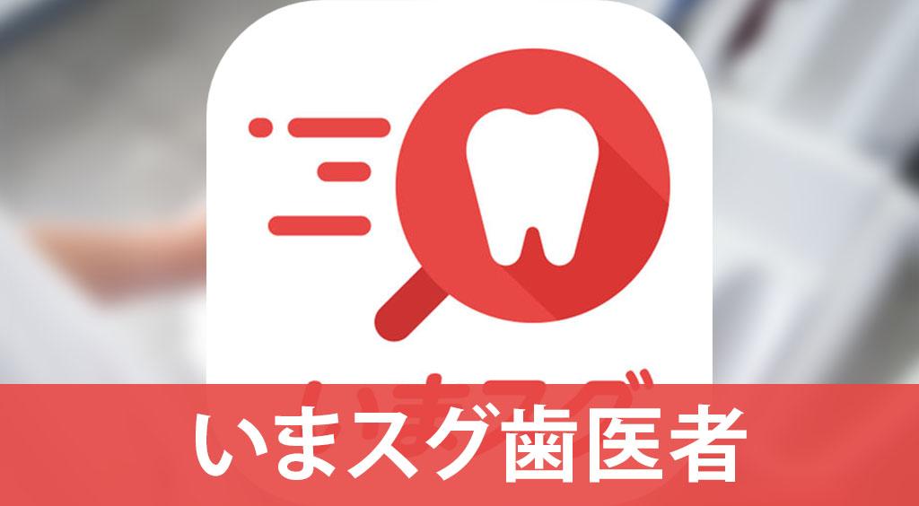 近くの歯医者さんをすばやく検索&予約【いまスグ歯医者】  :PR
