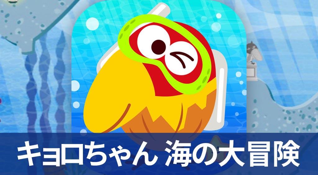 東大教授監修!ゲームの顔した知育アプリ 【キョロちゃん海の大冒険】