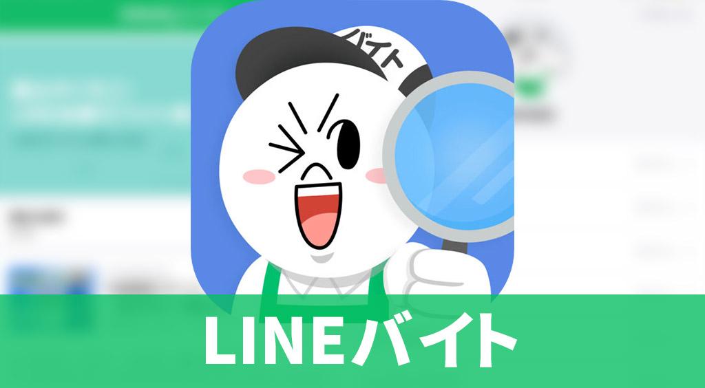 バイトもLINEで探す時代!LINEのトークで安心&スムーズにやりとり♪ :PR