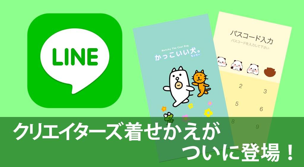 【LINE】クリエイターズ着せ替えがついに登場!