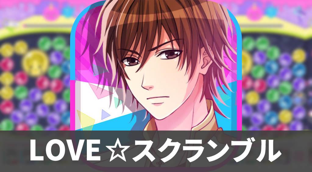 イケメン基準のハイパーインフレが巻き起こるパズル【LOVE☆スクランブル】 :PR