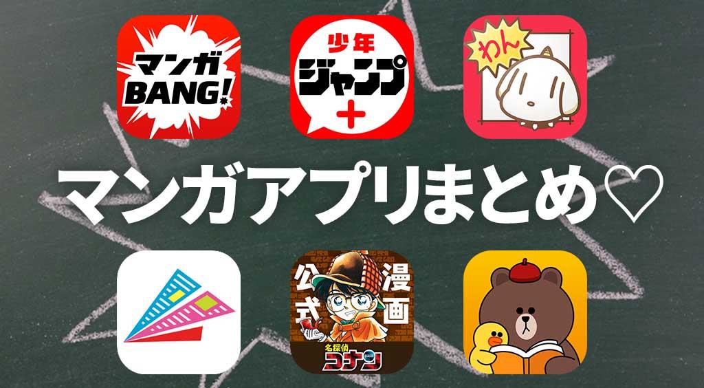 マンガはタダで読む時代♡ 【無料マンガアプリまとめ】