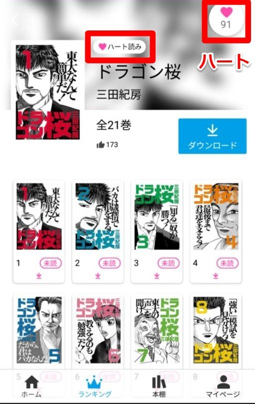 manga-tosyokan-z-01