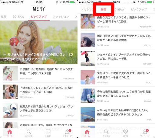 mery_1