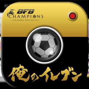 サッカー部必見!かっこよすぎるスタメン紹介動画を作ろう!