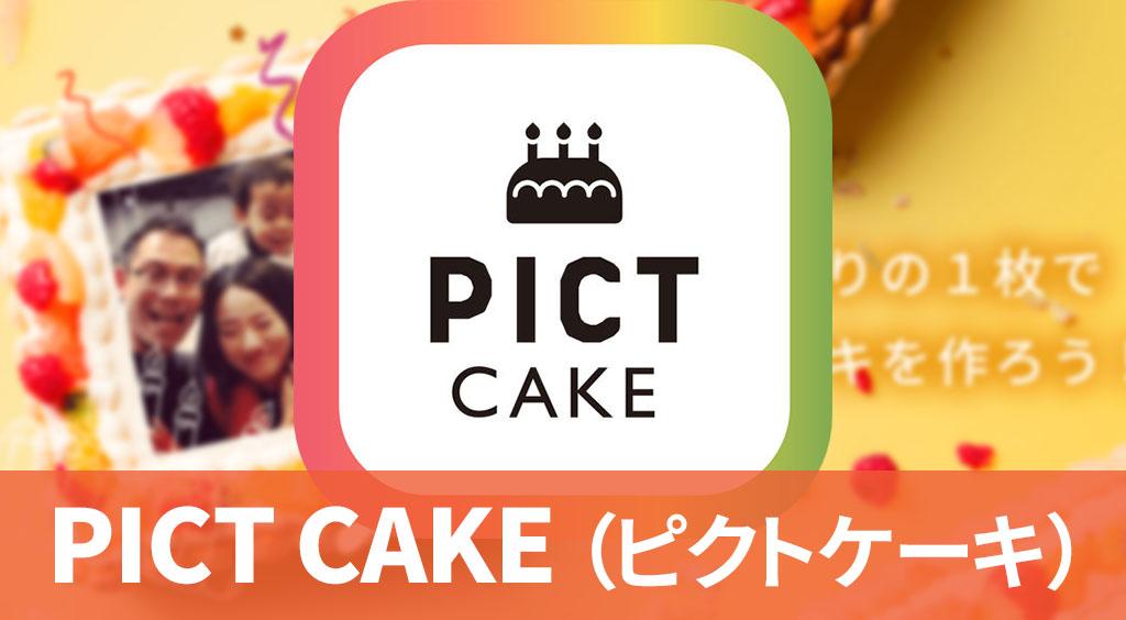 思い出の一枚をケーキにプリント♡ 【PICT CAKE】