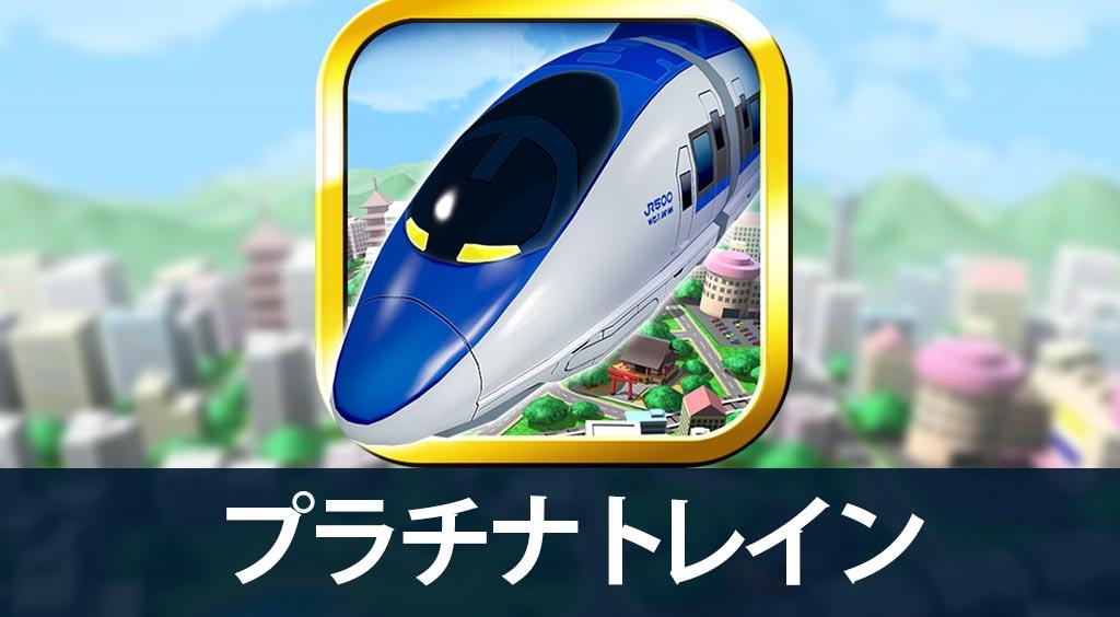 鉄道ファンなら楽しめる!鉄道愛にあふれすぎたボードゲーム登場! :PR