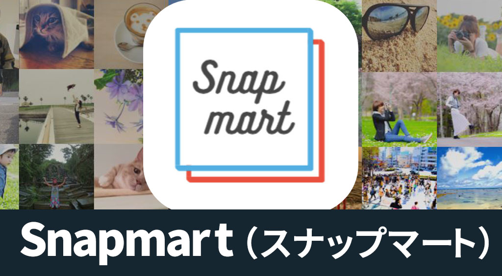 SNS感覚でカンタン!スマホで撮った写真を気軽に販売できるアプリ♪【Snapmart】