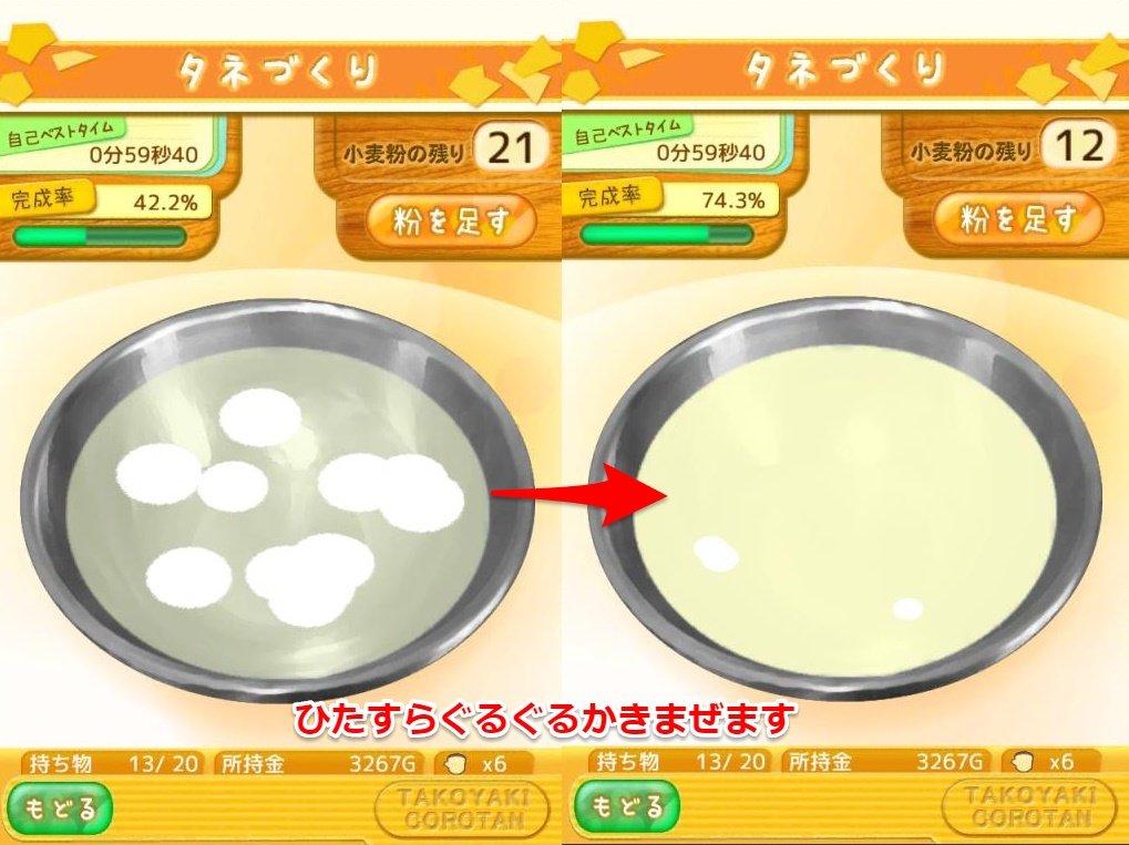 takoyaki-korotan-02