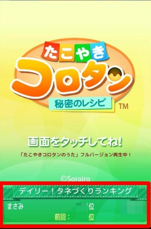 takoyaki-korotan-04