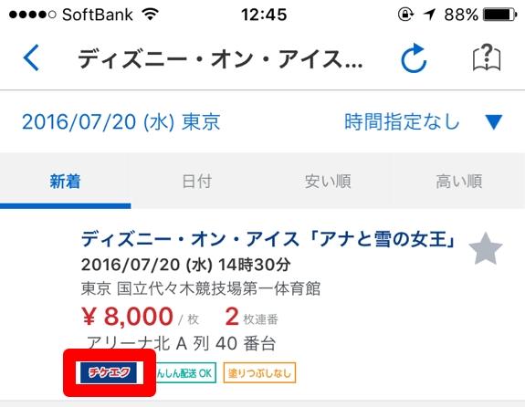 ticket-ryutsu-02