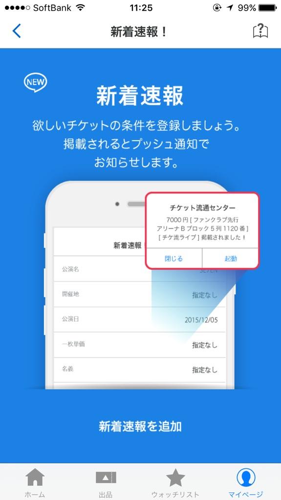 ticket-ryutsu-03
