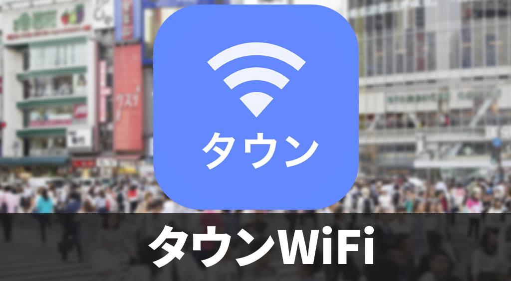 低速バイバイ!どこでもWi-Fi接続 【タウンWiFi】