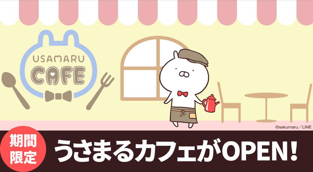 LINEスタンプの「うさまる」カフェが期間限定でオープン!