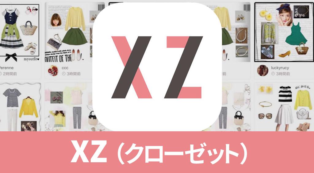 ファッションの悩みをすべて解決!タンスの肥やしが無くなる 【XZ(クローゼット)】 :PR