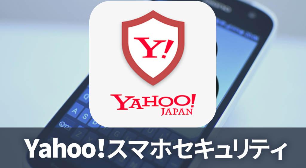もっと安心!Yahoo! の無料スマホセキュリティ  :PR