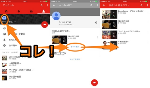 youtube-playlist-05