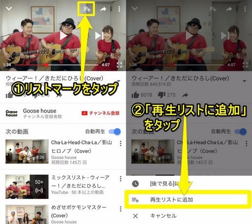 youtube-playlist-09