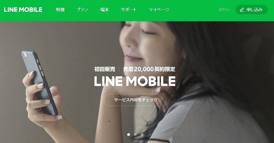 LINE-docomo