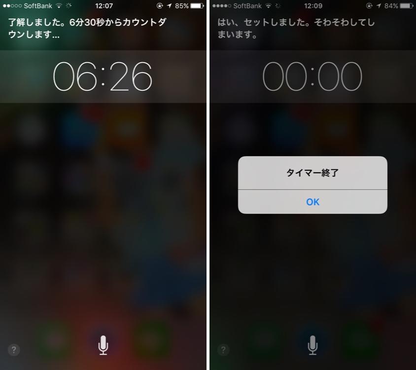 Siriのタイマー