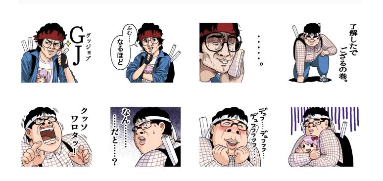 オタクなやつら☆改