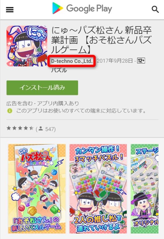 にゅーパズ松さんのGooglePlayのスクリーンショット