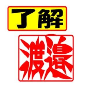 苗字のLINEスタンプ鈴木です