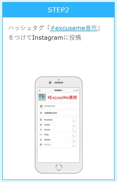 キャンペーン手順2