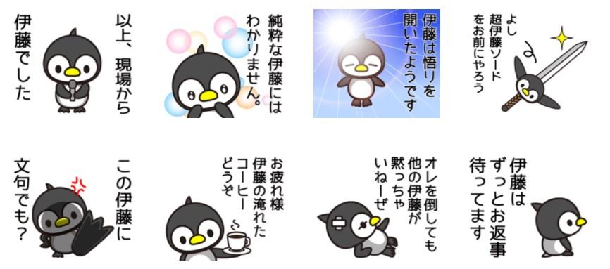 ペンギンの伊藤