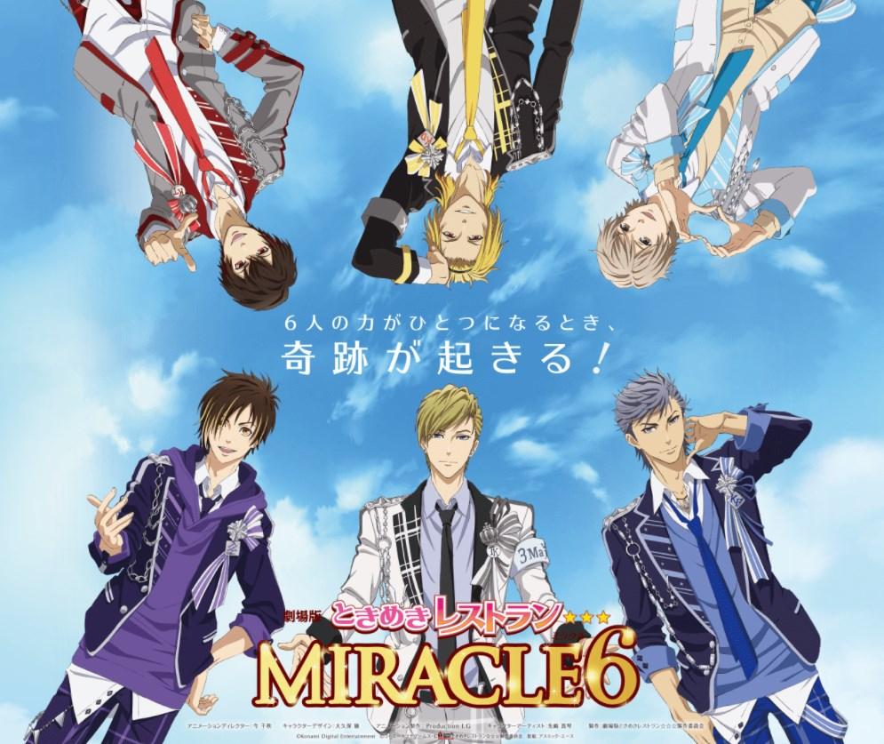 「劇場版ときめきレストラン MIRACLE6」(ミラロク)