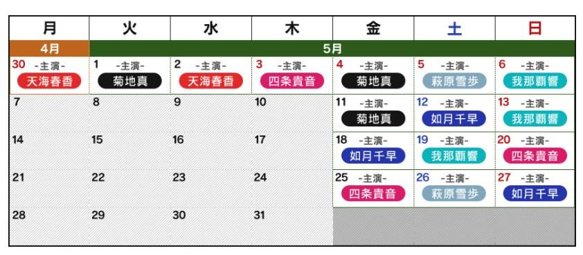 アイマスMR 主演日スケジュール