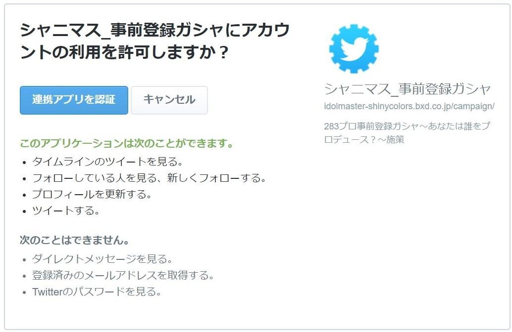 シャニマス Twitter連携