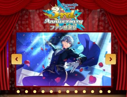 【感謝祭】あんさんぶるスターズ!〇th Anniversary 感謝祭