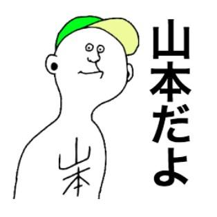 私は山本です