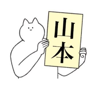 山本さん専用!便利な名前スタンプ