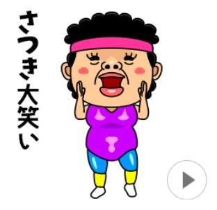 ダンシング★さつき★ 名前スタンプ