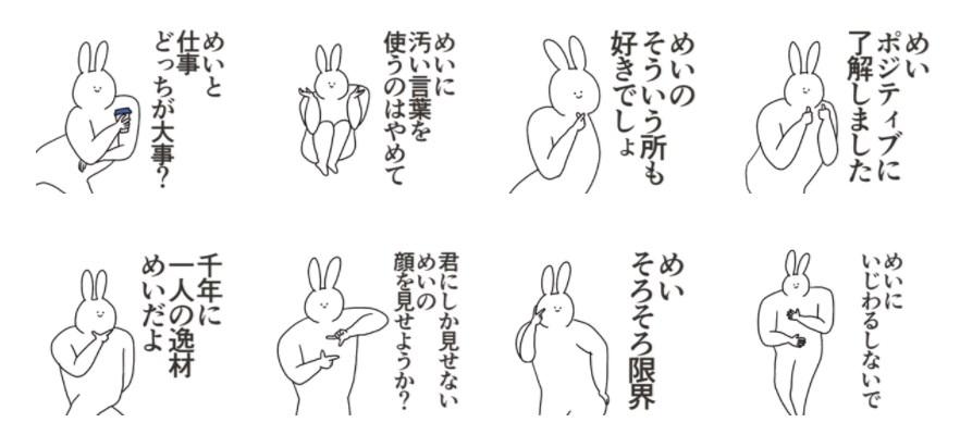 めい◎専用/シュール/名前スタンプ