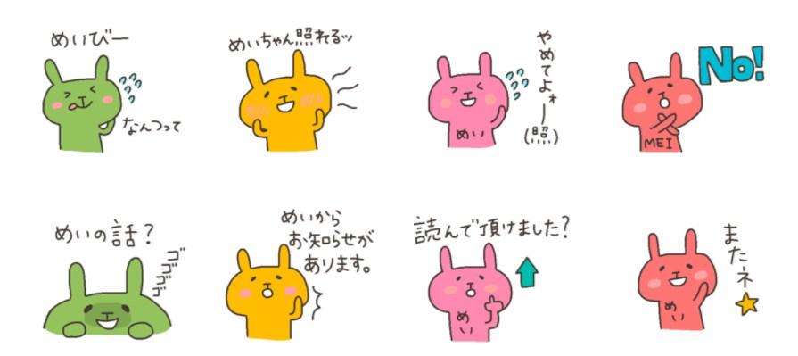 めいちゃんフォー!