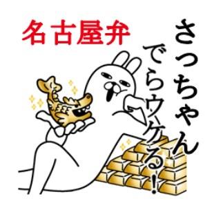さっちゃんが使う名前スタンプ愛知名古屋弁