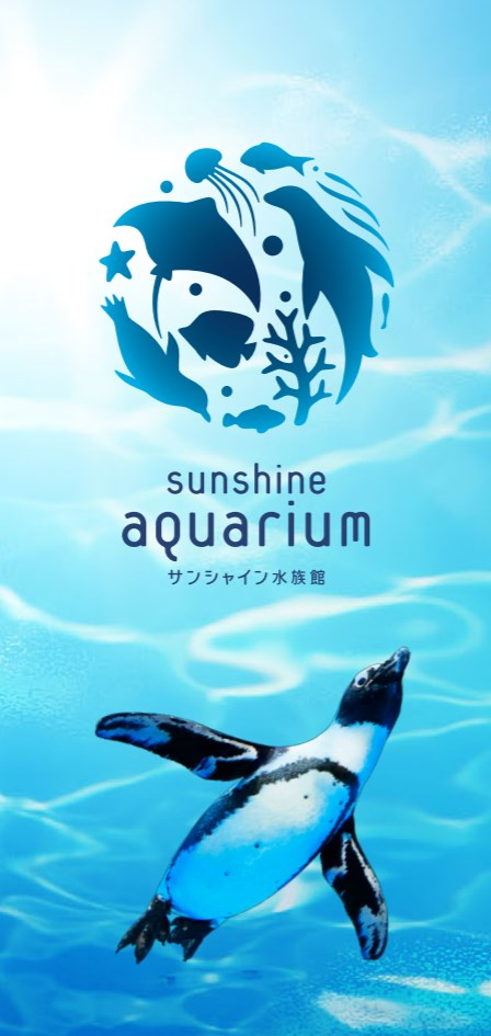 サンシャイン水族館パンフレット