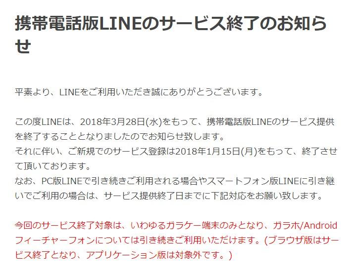 LINE-official-blog