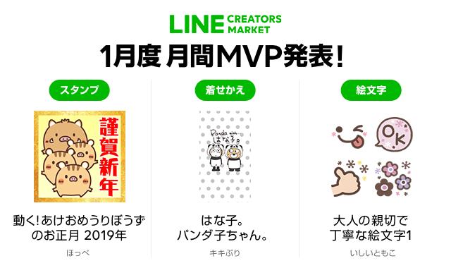 line-creators-market-2019-jan-mvp