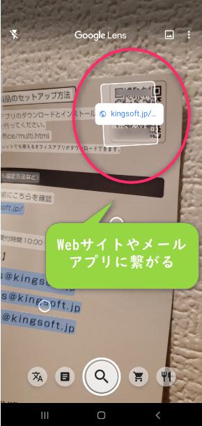 QRコード操作画面