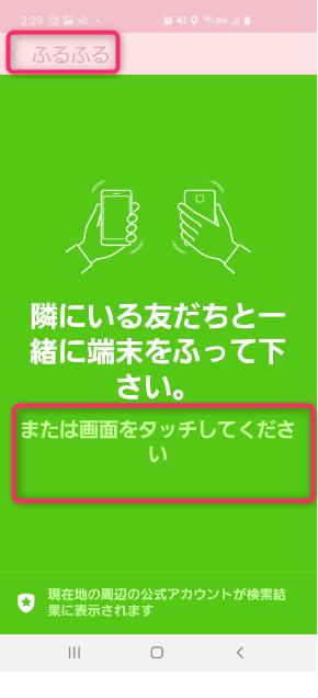「ふるふる」画面