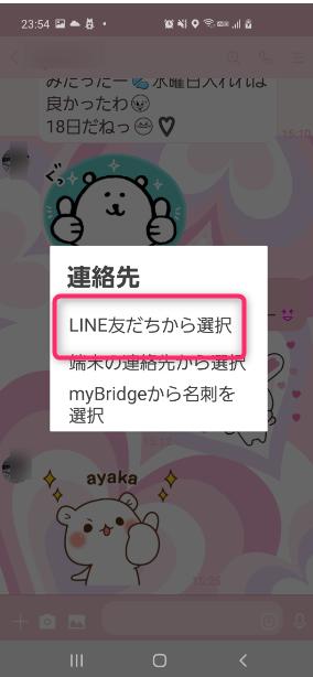 「LINE友だちから選択」