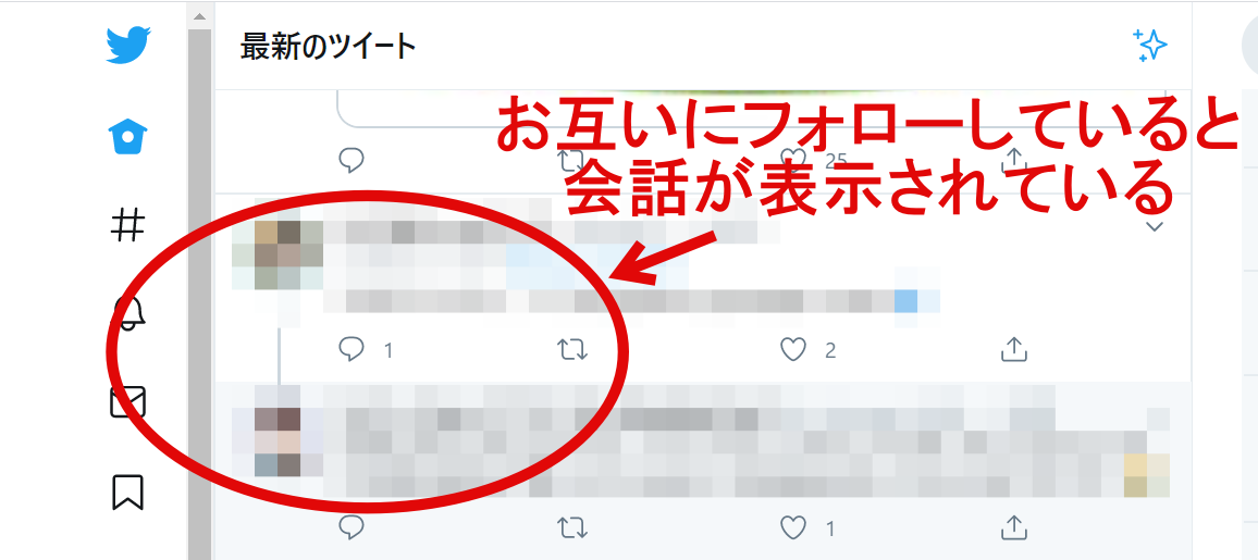 Twitterリプライ